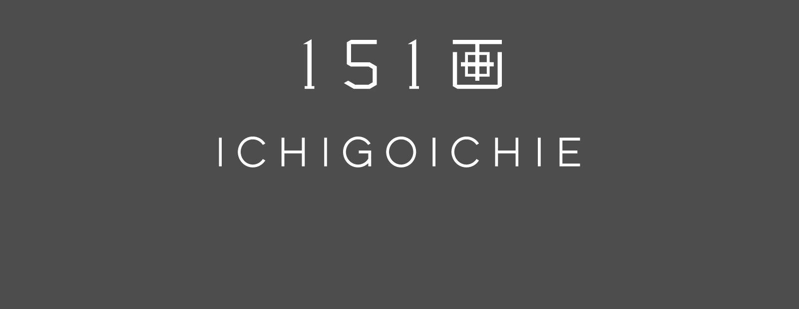 プライベートフォトサービス 151画 ICHIGOICHIE