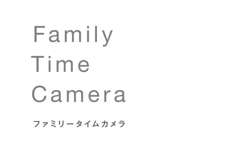 ファミリータイムカメラ(coming soon)